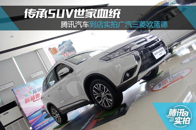 传承SUV世家血统 实拍广汽三菱国产欧蓝德