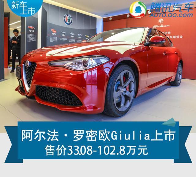 Giulia全系售价公布 售33.08-102.80万