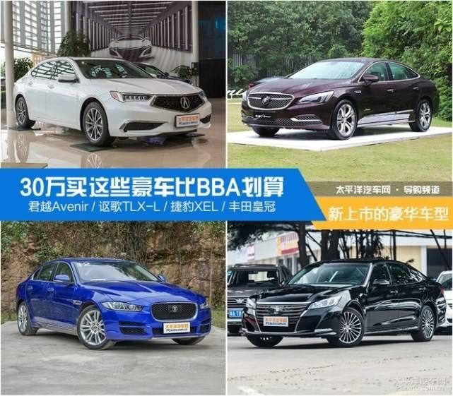 30万元买这些豪华车 比买BBA车型划算多了