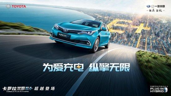 一汽丰田首款新能源车 卡罗拉双擎E+纵情上市