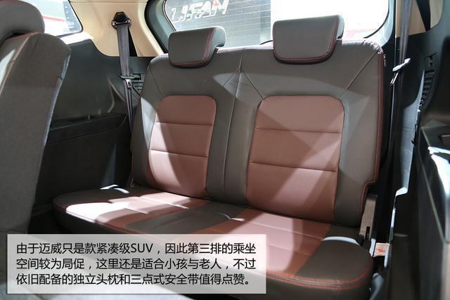 力帆迈威实拍 首款高颜值7座SUV
