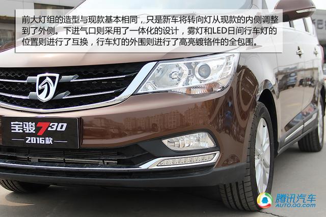 2016款宝骏730实拍 国民车再升级高清图片