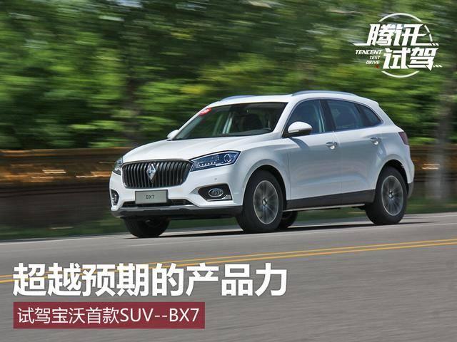 试驾宝沃首款SUV--BX7 超越预期的产品力