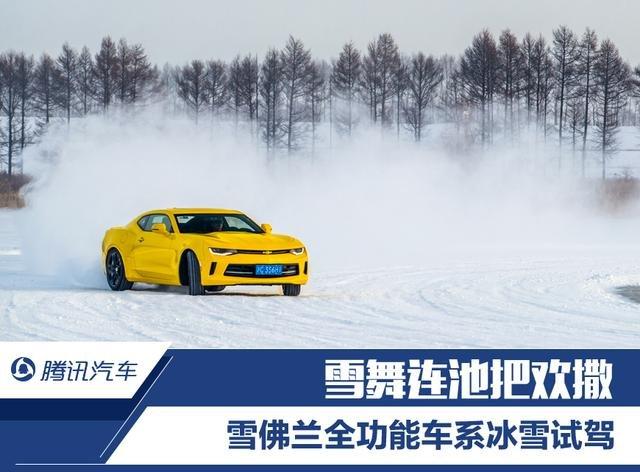雪佛兰全功能车系冰雪试驾