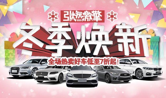 [活动]冬季焕新  全场热卖好车低至7折起
