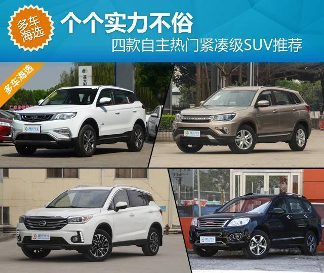 四款自主热门紧凑级SUV推荐 个个实力不俗