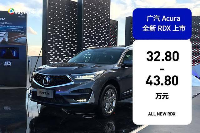 售32.8-43.8万元 广汽讴歌全新一代RDX上市