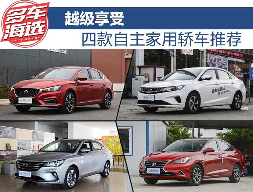 越级享受 四款自主品牌家用轿车推荐