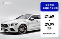 售21.69-29.99万元 全新奔驰长轴距A级轿车上市