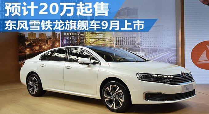 东风雪铁龙旗舰车9月上市 预计20万起售