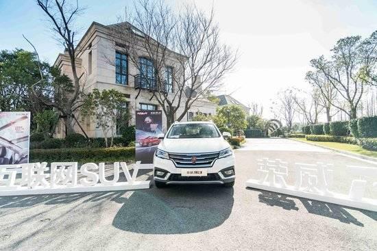 荣威互联网汽车智能系统2.0 全球首次深度体验