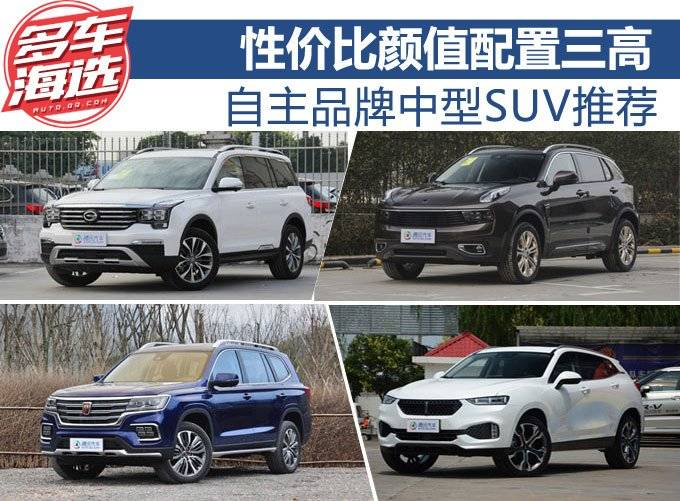 性价比颜值配置三高 自主品牌中型SUV推荐