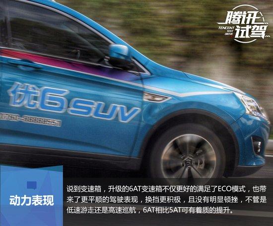 出彩的地方很多  试驾2015款纳智捷优6 SUV 1.8T顶配