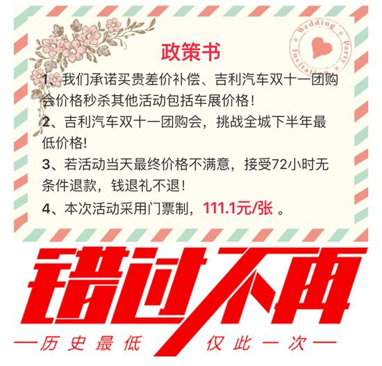【中山星时代】吉利11月11日 千万要脱单