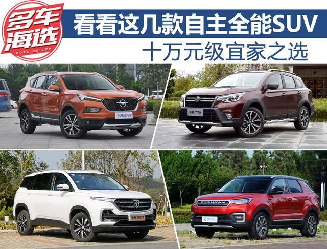 十万元级宜家之选 看看这些自主全能SUV