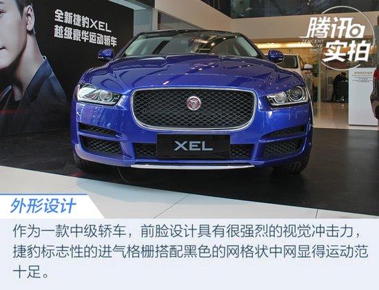 激情中带着优雅 实拍国产全新捷豹XEL