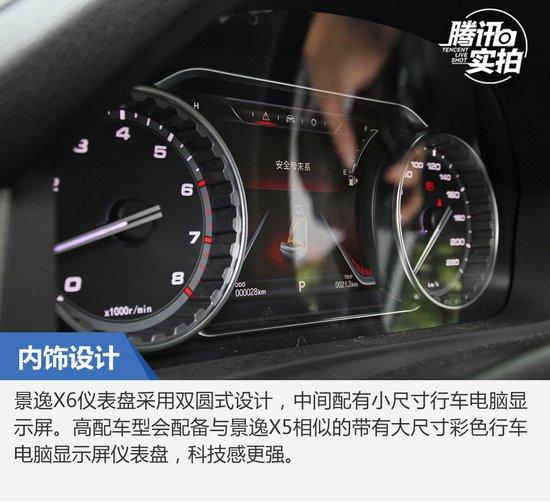 1.5T与CVT热恋的魅力 体验新景逸X5/景逸X6
