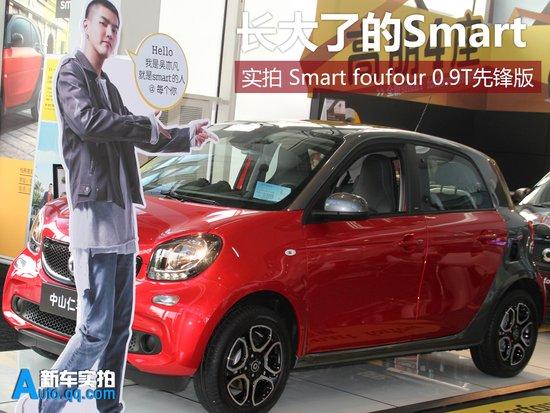 长大了的Smart 实拍Smart forfour 0.9T先锋版