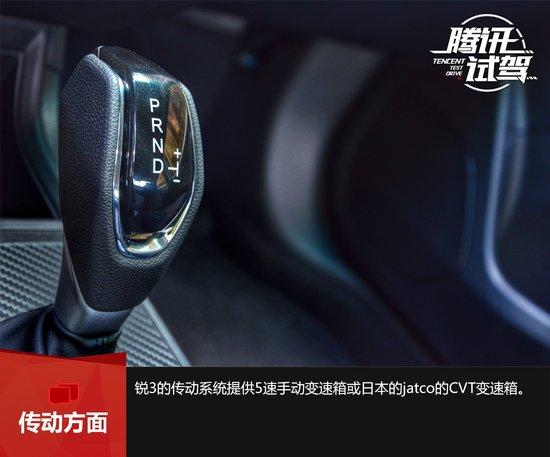 """家轿""""小鲜肉""""  试驾纳智捷锐3 1.6L CVT低配版"""