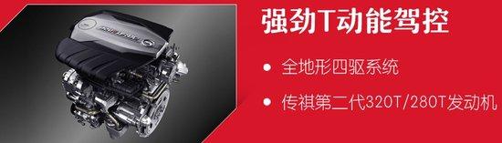 大5座SUV 传祺GS7 预售15.58万起