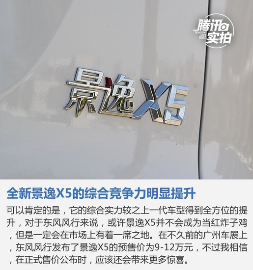 拒绝平庸 腾讯实拍东风风行全新景逸X5
