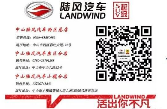 全新升级撬动感官,2016款陆风X5 PLUS将于3月份上市