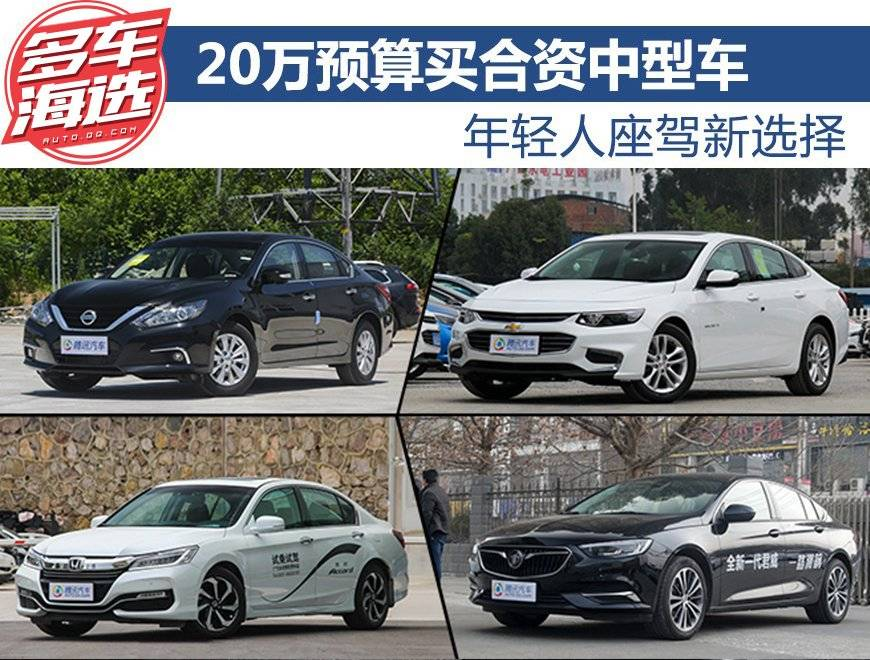 年轻人座驾新选择 20万选购合资中型车