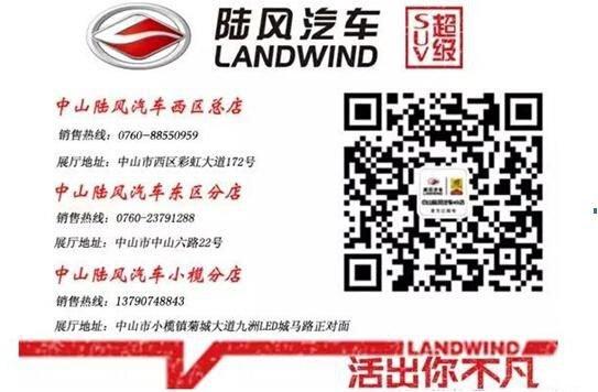 PLUS=智能+安全 新款陆风X5大变身