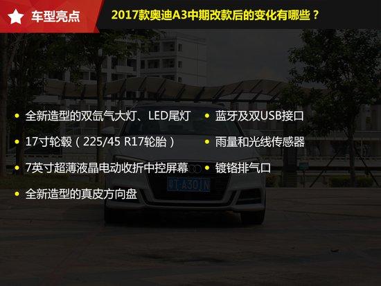 每次只领先一小步 实拍2017款奥迪A3 Sportback