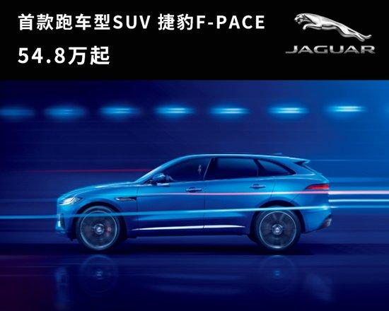 捷豹首款跑车型SUV-捷豹F-PACE  54.8万起