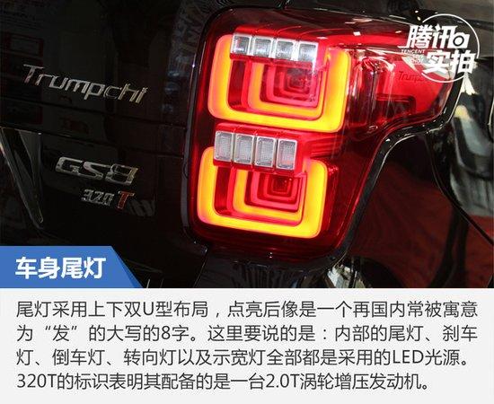 为征服而来 实拍广汽传祺GS8 2.0T两驱豪华版