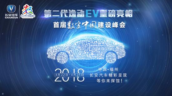新能源+智能化,长安汽车携众多黑科技亮相数字中国展