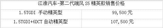 全新第二代瑞风S5 价格9.95万-10.75万精英款旋风来袭!