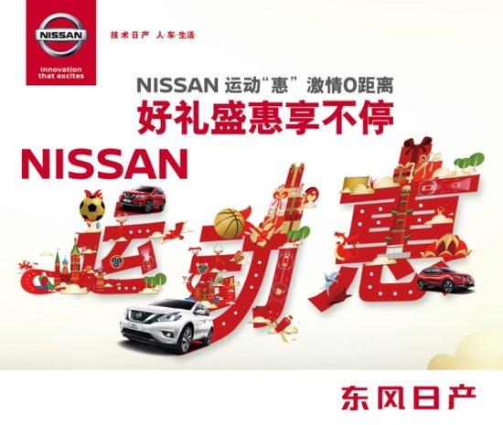 【众杰日产】NISSAN运动惠,浓情母亲节