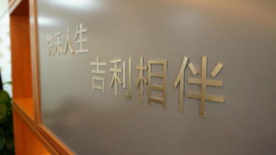 吉利汽车3.0战略新形象店落户中山