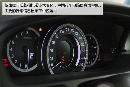 实拍广汽本田新雅阁2.4L顶配版