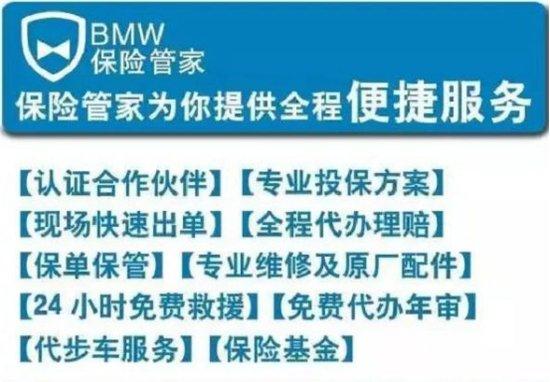 第二届 BMW 厂家年中回馈活动(中山站)