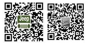 9.9喜迎双百万 亿元感恩回馈 Jeep76周年大型厂家直销会 (华南站)