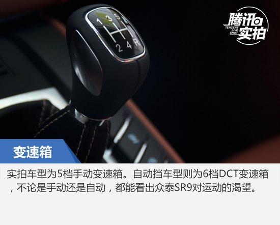 中山首台众泰SR9登陆东兴专营店