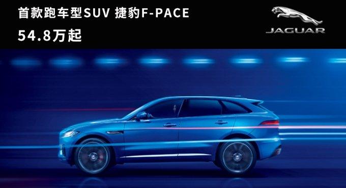 捷豹首款跑车型SUV-捷豹F-PACE 预约试驾挑战不可能!