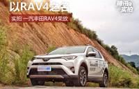 以RAV4之名  实拍一汽丰田全新RAV4荣放