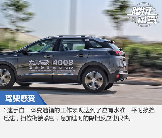 高颜值的科技控 试驾东风标致全新4008