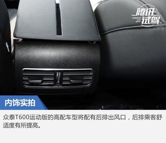 彰显时尚,配置惊人 众泰T600运动版中山地区品鉴实拍