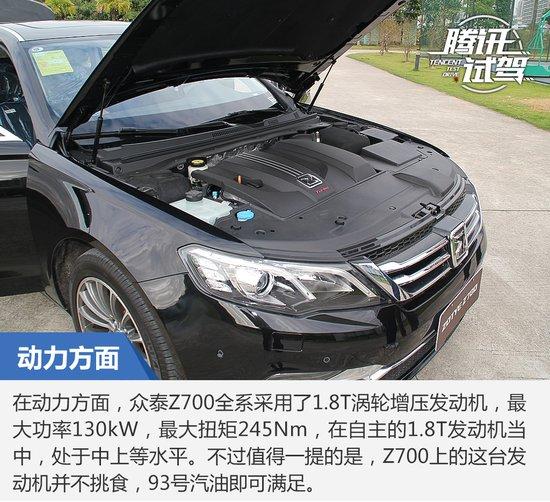 10万级最长轴距自主车 试驾众泰Z700