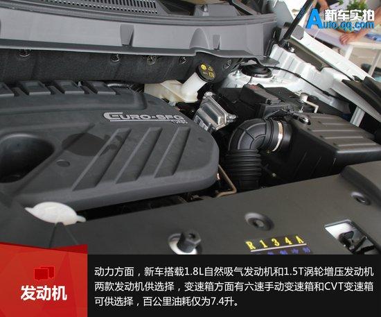 东风风光的首款SUV 腾讯汽车中山站实拍东风风光580