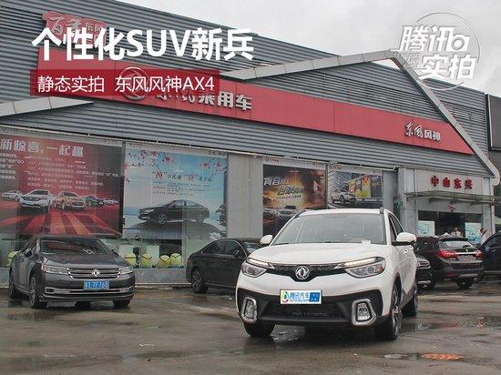 个性化SUV新兵 实拍东风风神AX4