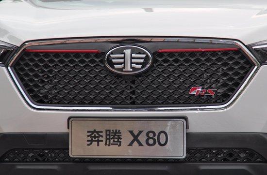 全面升级 实拍全新奔腾X80