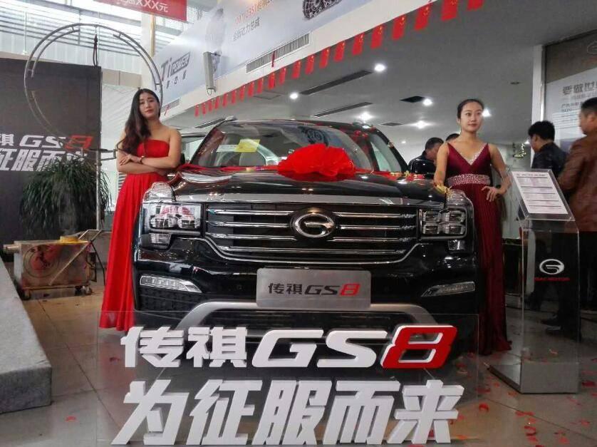 为征服而来,广汽传祺GS8周口上市盛典