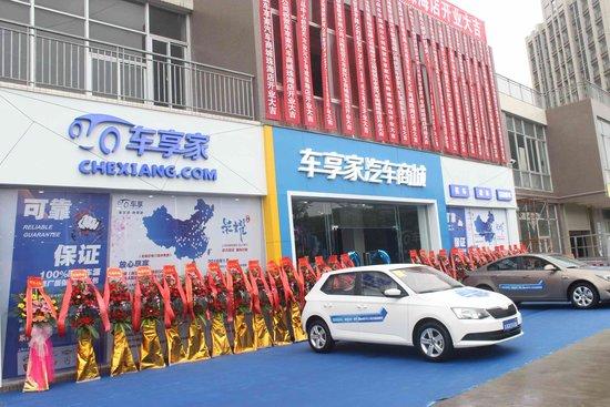 车享家汽车商城强势入驻(珠海店)引领汽车服务新模式