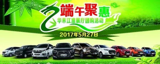 【5.27节日巨献】相约江淮华禾端午团购会